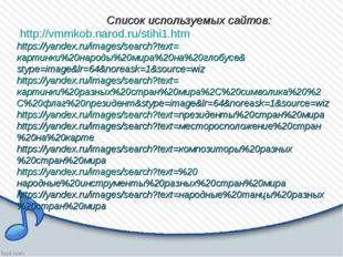 Список используемых сайтов: http://vmmkob.narod.ru/stihi1.htm https://yandex