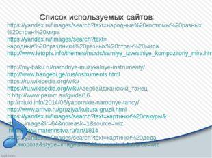 Список используемых сайтов: https://yandex.ru/images/search?text=народные%20