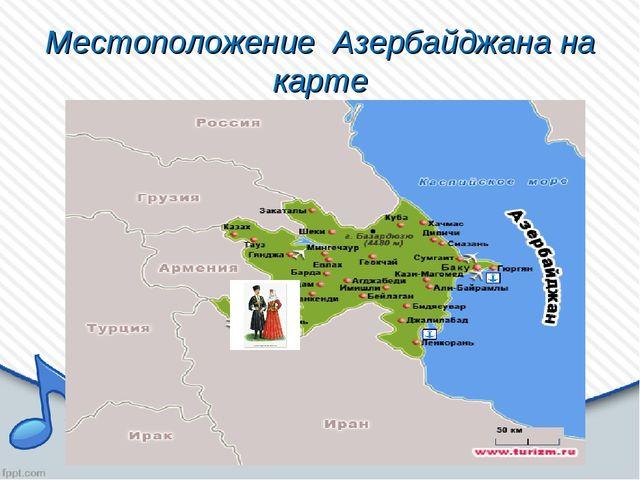 Местоположение Азербайджана на карте