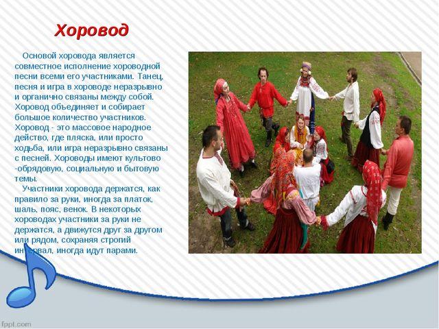 Хоровод Основой хоровода является совместное исполнение хороводной песни всем...