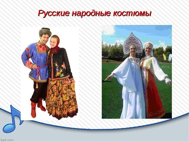 Русские народные костюмы