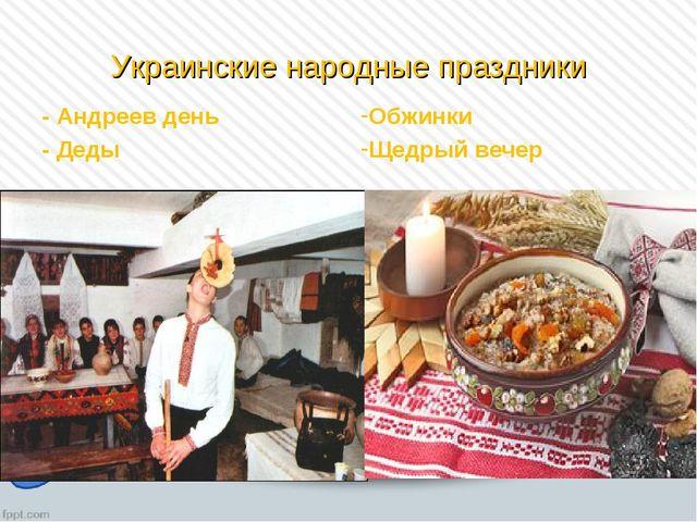 Украинские народные праздники - Андреев день - Деды Обжинки Щедрый вечер