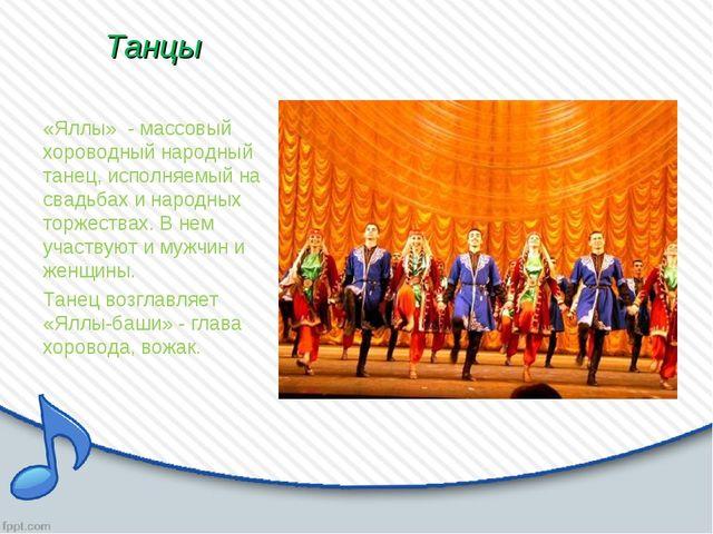 Танцы «Яллы» - массовый хороводный народный танец, исполняемый на свадьбах и...