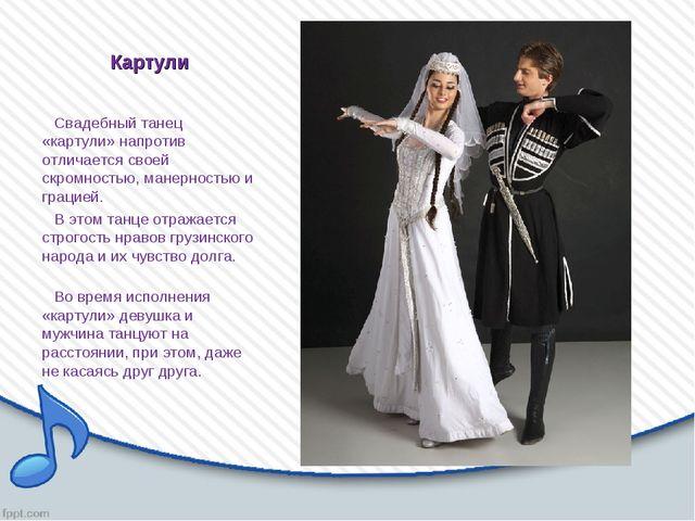 Картули Свадебный танец «картули» напротив отличается своей скромностью, мане...