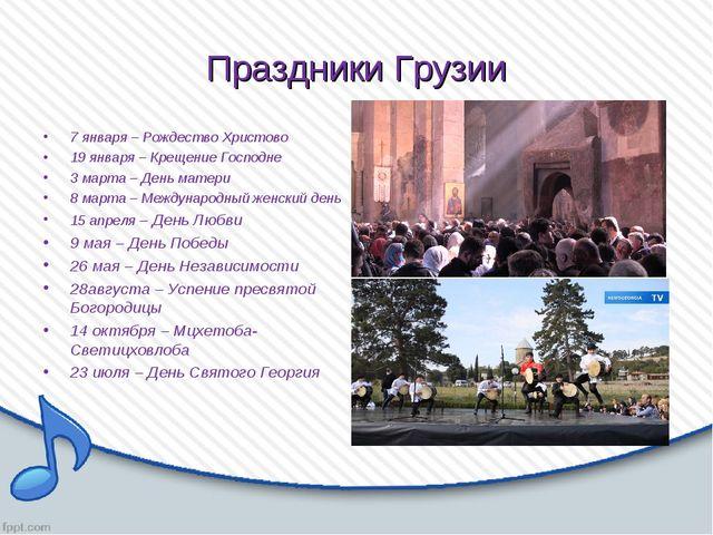 Праздники Грузии 7 января – Рождество Христово 19 января – Крещение Господне...