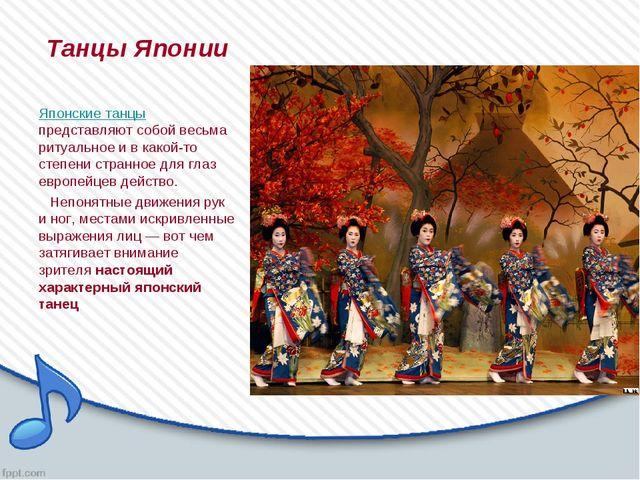 Танцы Японии Японские танцы представляют собой весьма ритуальное и в какой-т...