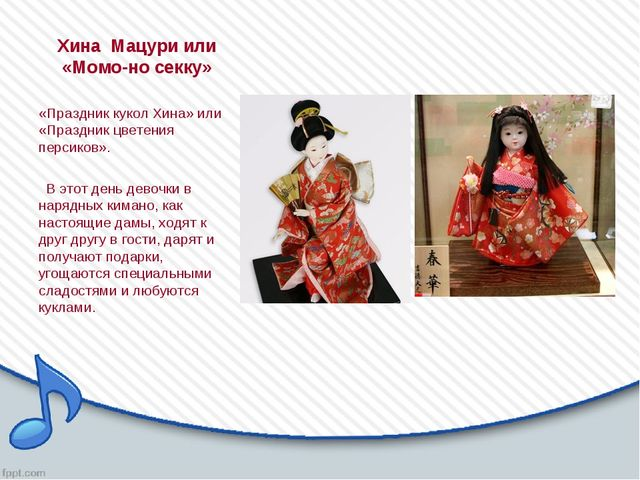 Хина Мацури или «Момо-но секку» «Праздник кукол Хина» или «Праздник цветения...