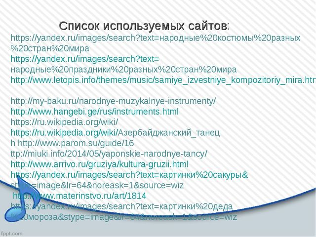 Список используемых сайтов: https://yandex.ru/images/search?text=народные%20...