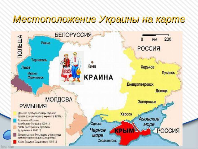 Местоположение Украины на карте