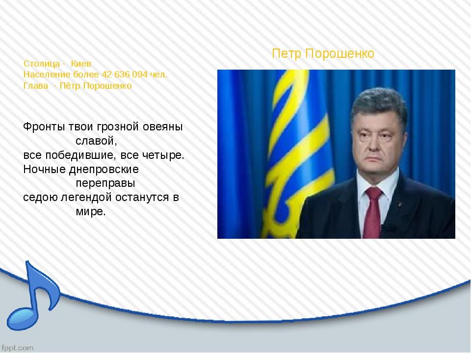 Петр Порошенко Столица - Киев Население более 42 636 094 чел. Глава - Пётр П...