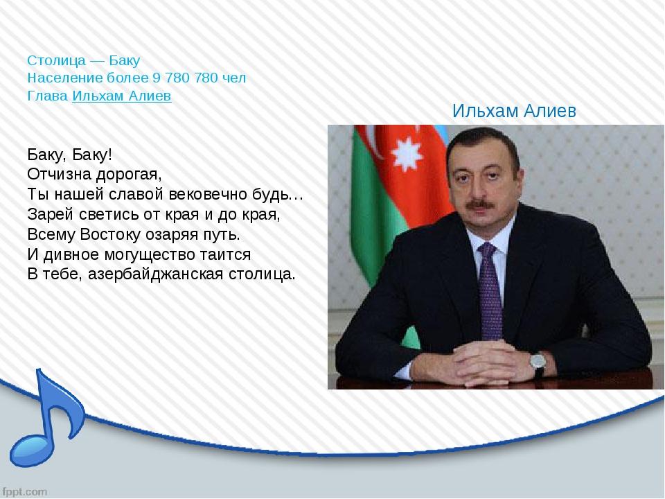Ильхам Алиев Столица—Баку Население более 9780780 чел Глава Ильхам Алиев...