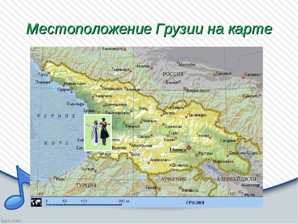 Местоположение Грузии на карте