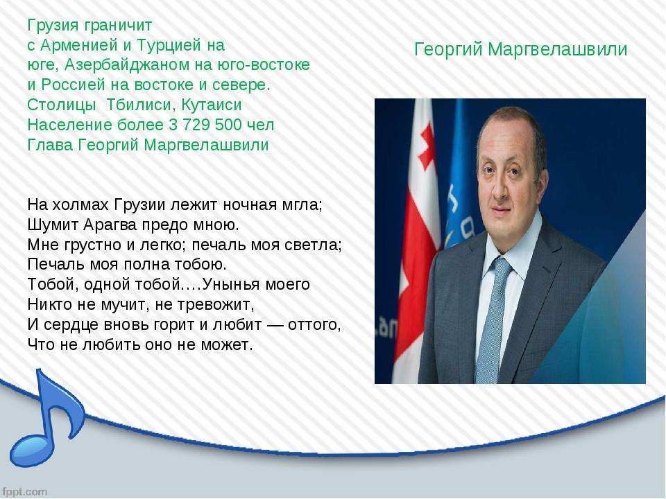 Георгий Маргвелашвили Грузия граничит сАрмениейиТурциейна юге,Азербайдж...