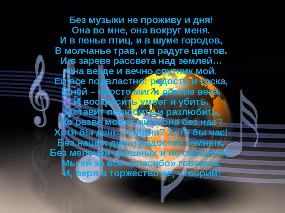 Без музыки не проживу и дня! Она во мне, она вокруг меня. И в пенье птиц, и в...