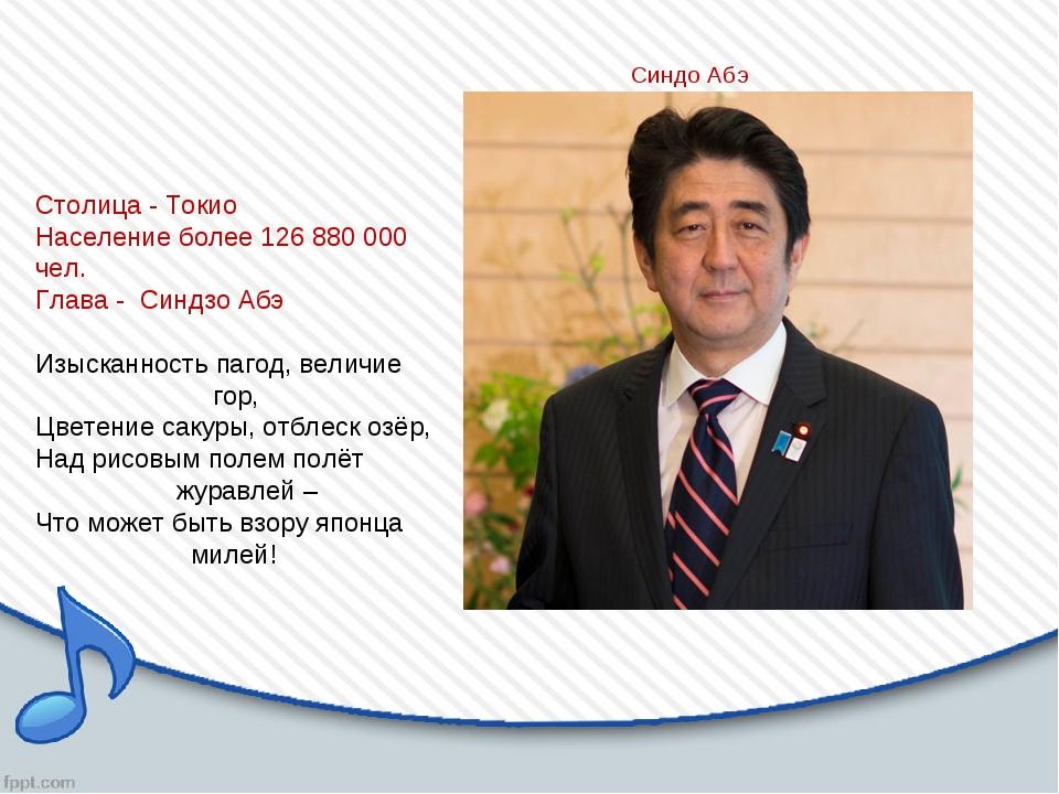 Синдо Абэ Столица - Токио Население более 126 880 000 чел. Глава - Синдзо Абэ...