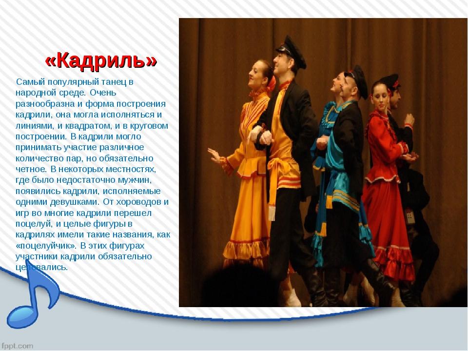 «Кадриль» Самый популярный танец в народной среде. Очень разнообразна и форма...