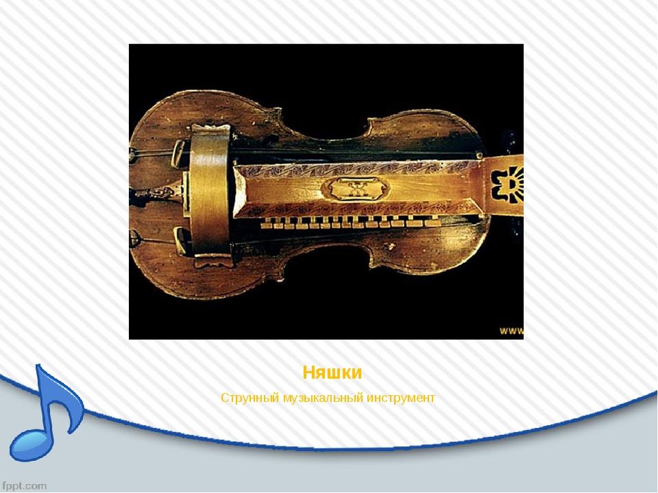 Няшки Струнный музыкальный инструмент