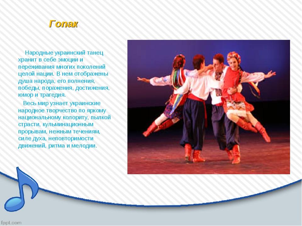 Гопак Народные украинский танец хранит в себе эмоции и переживания многих пок...
