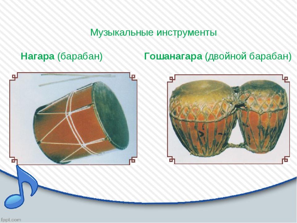 Музыкальные инструменты Нагара(барабан) Гошанагара(двойной барабан)