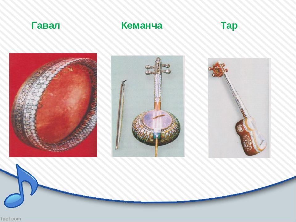 Гавал Кеманча Тар (ударный инструмент)