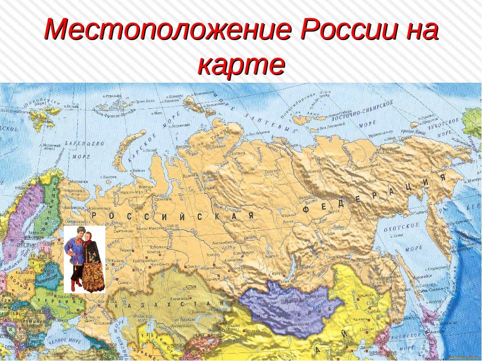 Местоположение России на карте