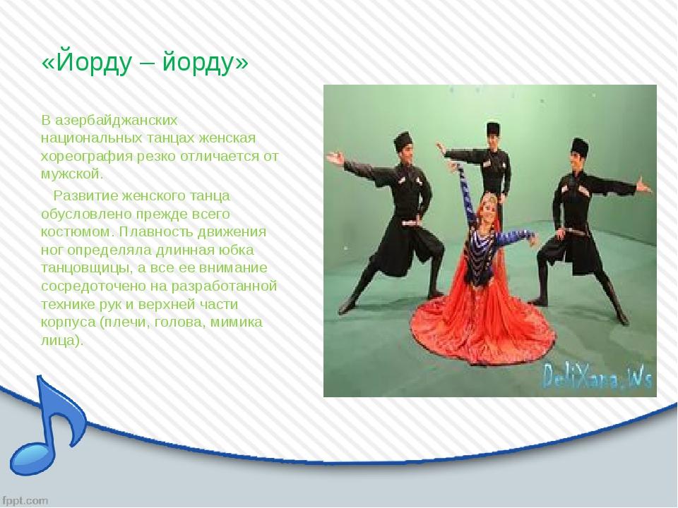 «Йорду – йорду» В азербайджанских национальных танцах женская хореография рез...