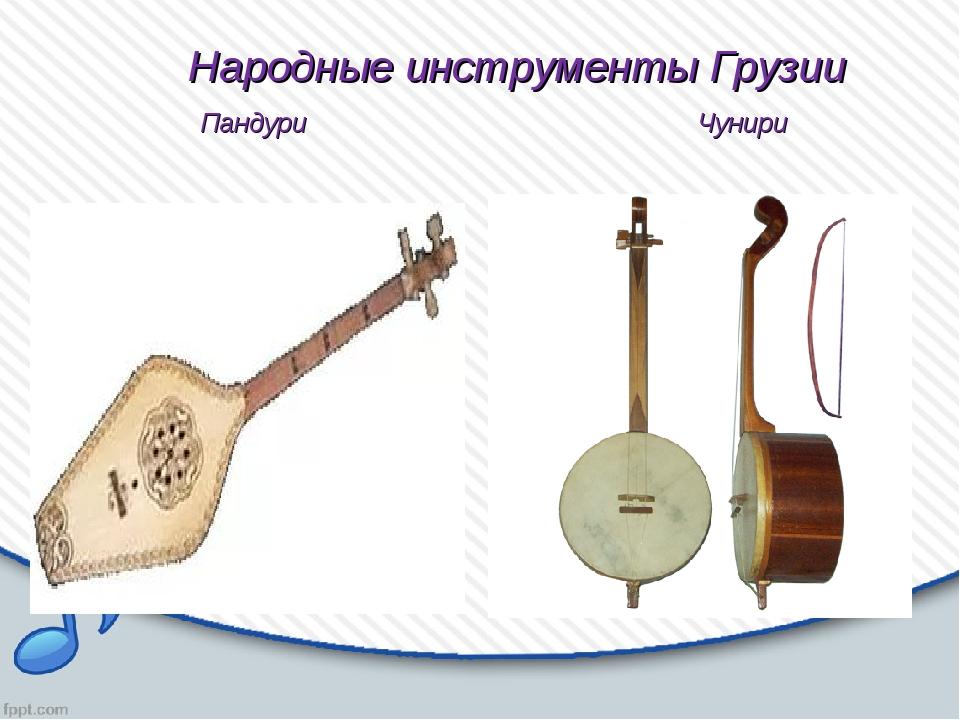 Народные инструменты Грузии Пандури Чунири