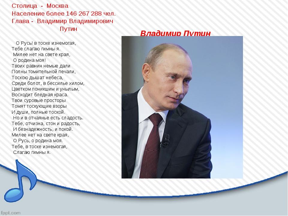 Владимир Путин Столица - Москва Население более 146267288 чел. Глава - Вла...