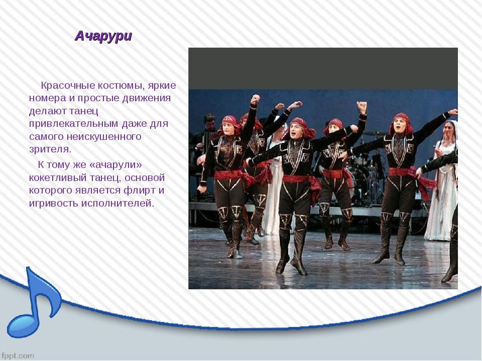 Ачарури Красочные костюмы, яркие номера и простые движения делают танец привл...