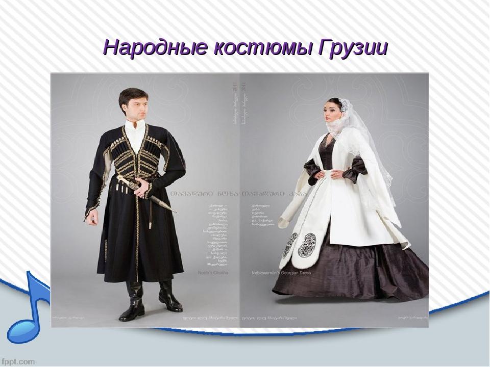 Народные костюмы Грузии