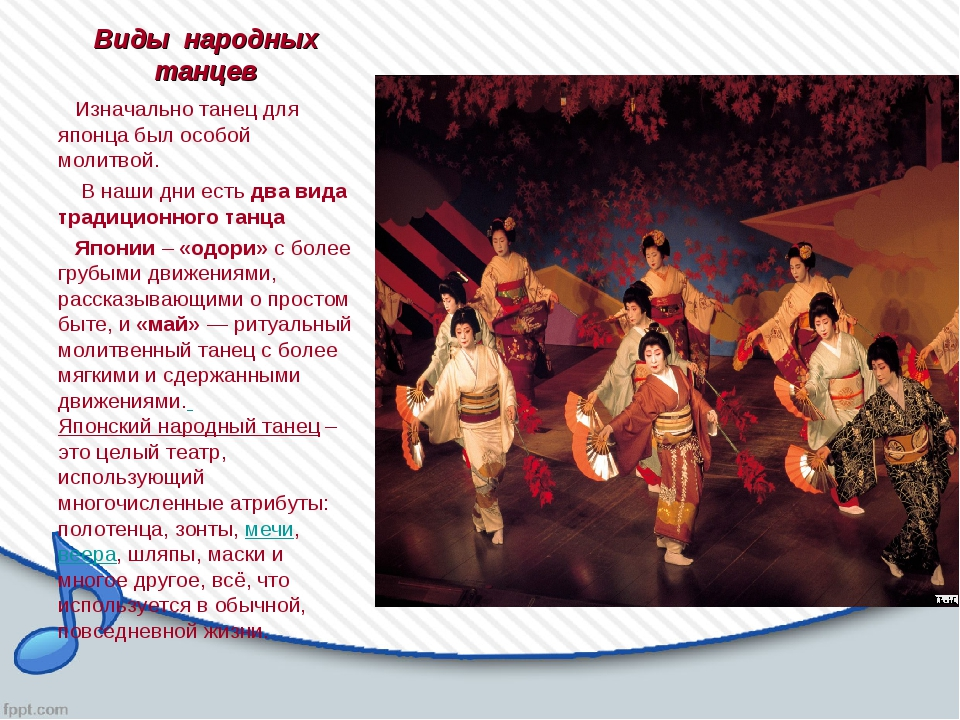 Виды народных танцев Изначально танец для японца был особой молитвой. В наши...