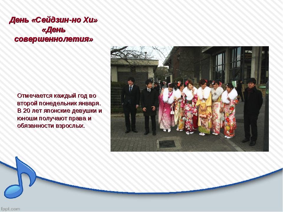 День «Сейдзин-но Хи» «День совершеннолетия» Отмечается каждый год во второй п...