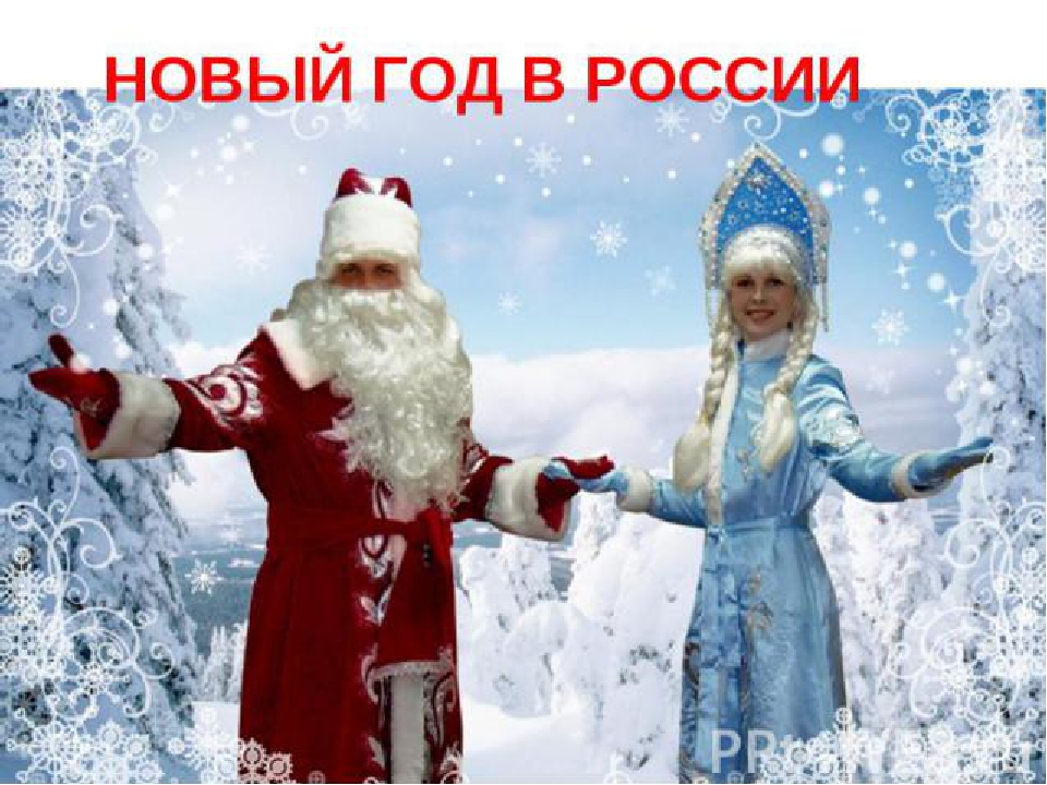 Единый праздник, объединяющий все страны мира – Новый Год