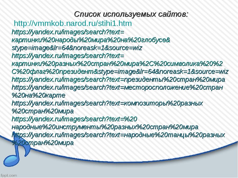 Список используемых сайтов: http://vmmkob.narod.ru/stihi1.htm https://yandex...