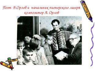 Поэт В.Орлов и начальник пионерского лагеря композитор А. Орлов