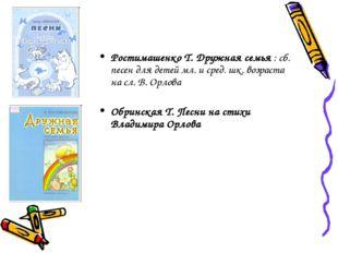 Ростимашенко Т. Дружная семья : сб. песен для детей мл. и сред. шк. возраста