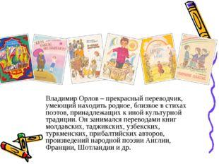 Владимир Орлов – прекрасный переводчик, умеющий находить родное, близкое в с