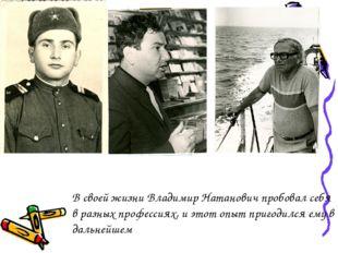 В своей жизни Владимир Натанович пробовал себя в разных профессиях, и этот о