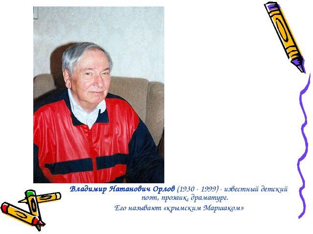Владимир Натанович Орлов (1930 - 1999) - известный детский поэт, прозаик, дра...
