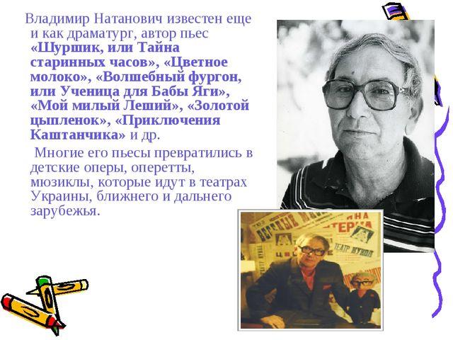 Владимир Натанович известен еще и как драматург, автор пьес «Шуршик, или Тай...