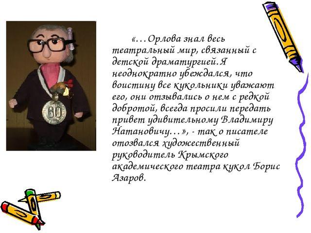 «…Орлова знал весь театральный мир, связанный с детской драматургией. Я нео...