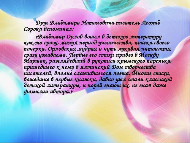 Друг Владимира Натановича писатель Леонид Сорока вспоминал: «Владимир Орл...