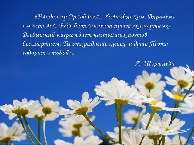 «Владимир Орлов был... волшебником. Впрочем, им остался. Ведь в отличие от...