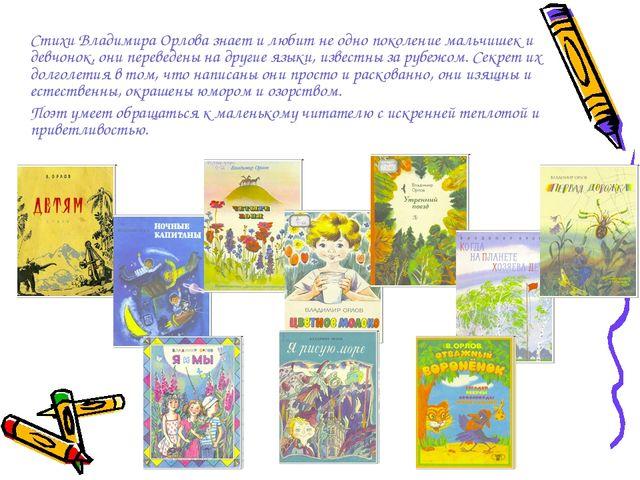 Стихи Владимира Орлова знает и любит не одно поколение мальчишек и девчонок,...