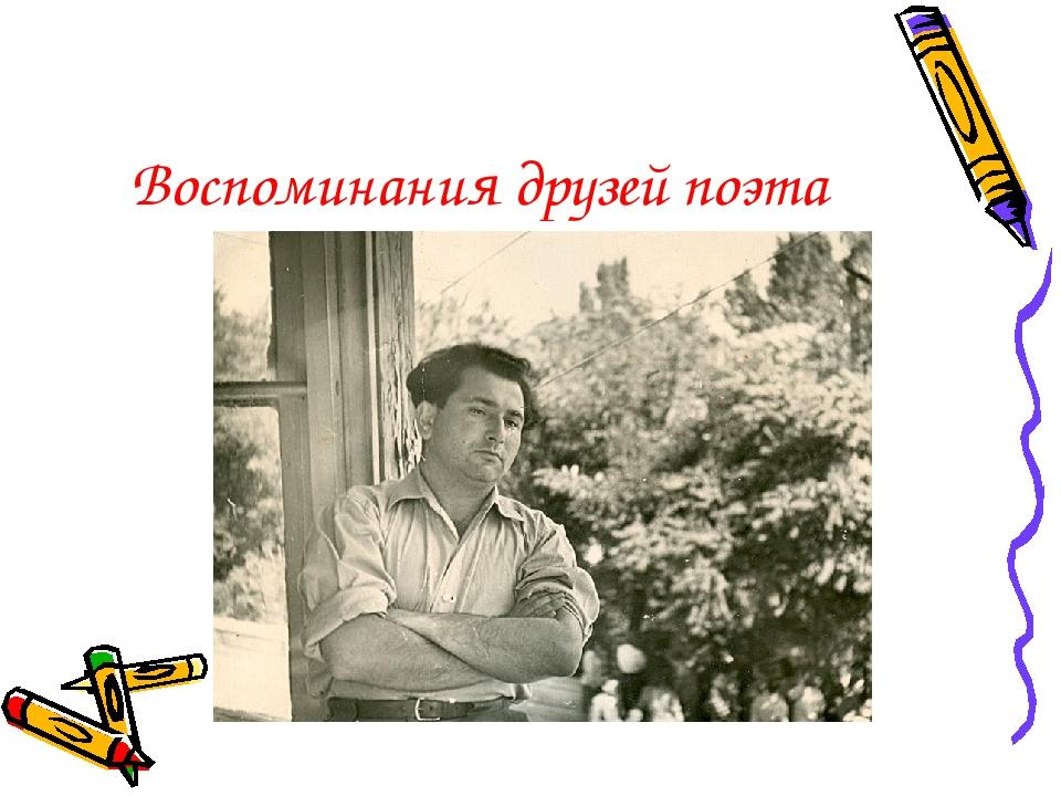 Воспоминания друзей поэта