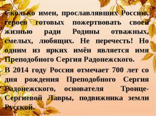 Сколько имен, прославлявших Россию, героев готовых пожертвовать своей жизнью