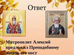 Ответ Митрополит Алексий предложил Преподобному занять его пост