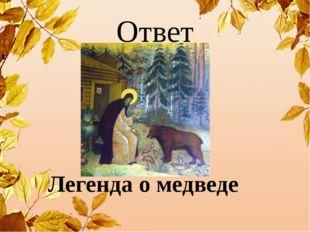 Ответ Легенда о медведе