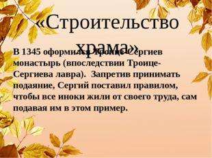 «Строительство храма» В 1345 оформился Троице-Сергиев монастырь (впоследствии
