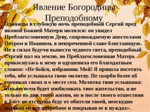 Явление Богородицы Преподобному Однажды в глубокую ночь преподобный Сергий пр